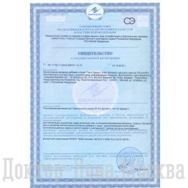 Сертификат Гало Равсин.