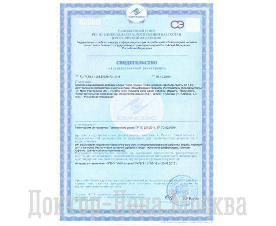 Сертификат - Чай Гало гонсин (HALO GONSEEN).
