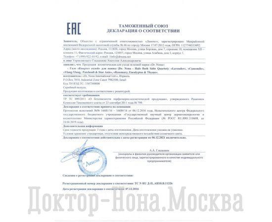 Сертификат безопасности продукта.